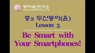 2015년 개정 중2 두산동아(윤) 5과 본문 설명
