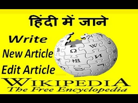 What is Wikipedia !! How to Create New Article !! Edit any A