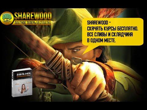 Sharewood - скачать курсы бесплатно. Все сливы и складчина в одном месте.