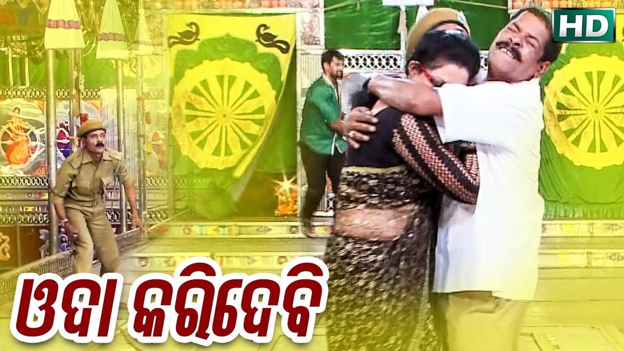 Download Odaa Karidebi- ଓଦା କରିଦେବି # JATRA CHHUNKA # Konark Gananatya