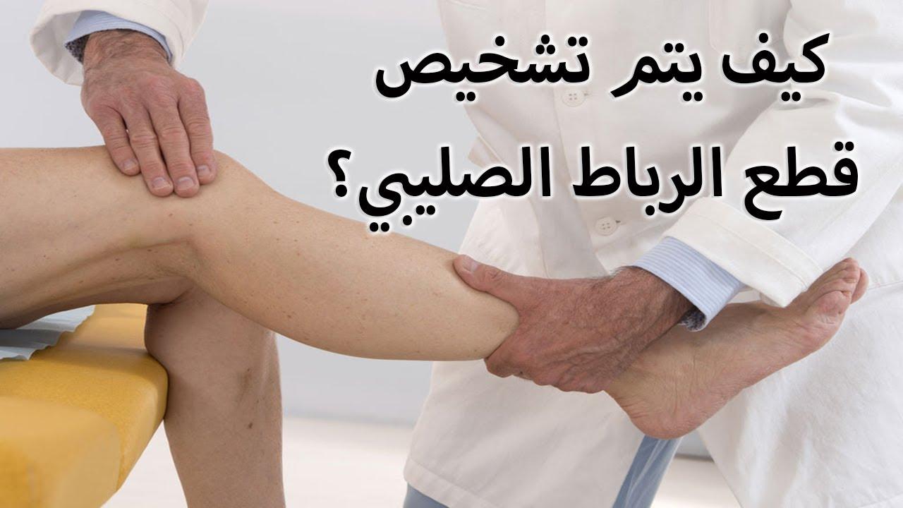 علاج تمزق الأربطة موضوع