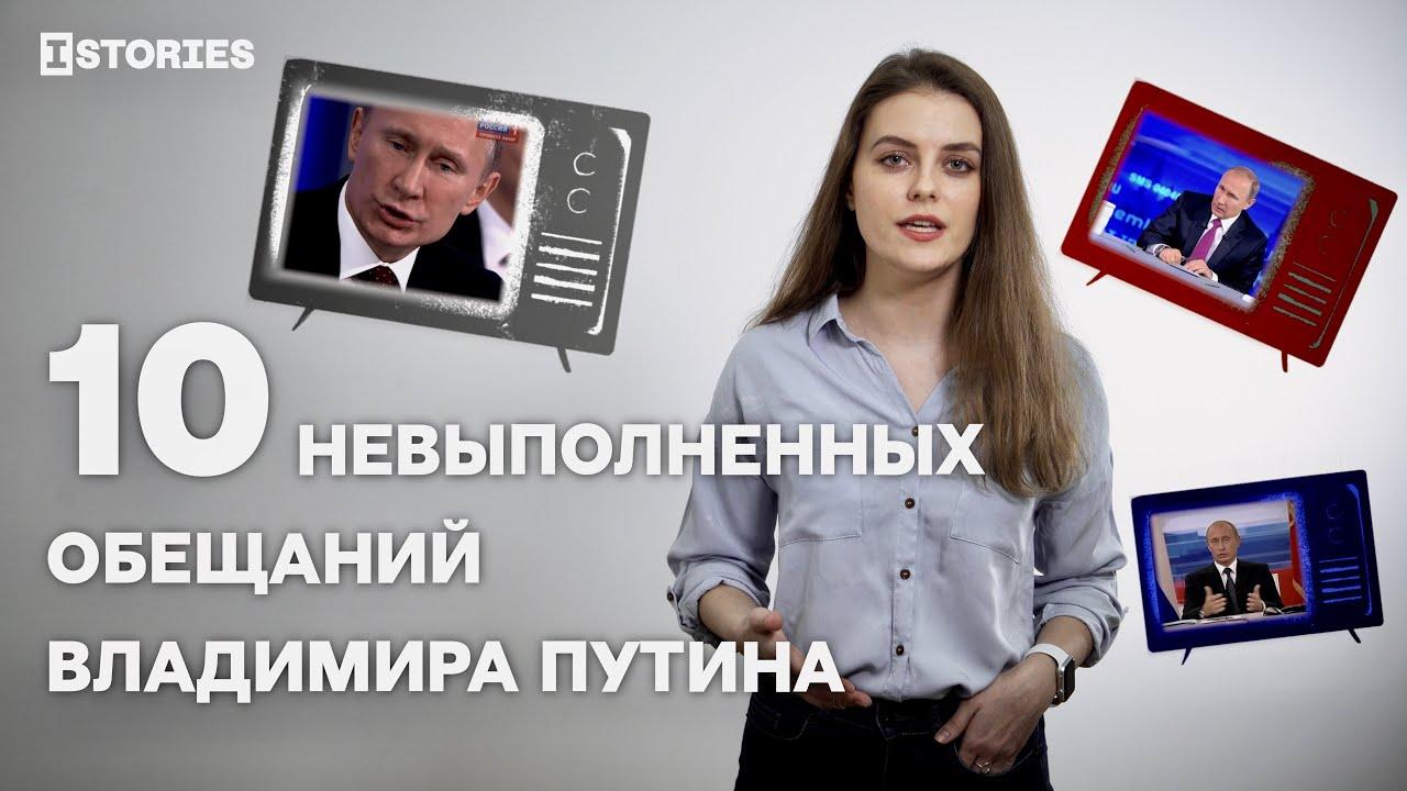 Какие обещания россиянам не сдержал Владимир Путин