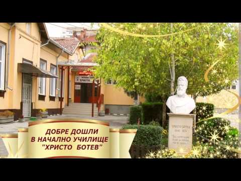 """85 години НУ """"ХРИСТО БОТЕВ"""", гр. Плевен - училище с традиции и бъдеще"""