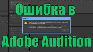 кАК УБРАТЬ ОШИБКУ В ADOBE AUDITION: The sample rates of the audio input and