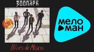 Зоопарк - Blues de Moscou (Часть 1, Live at LDHC, Альбом 2010)