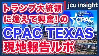 トランプ大統領に逢えて興奮!の CPAC TEXAS  現地ルポ【CPAC2021】