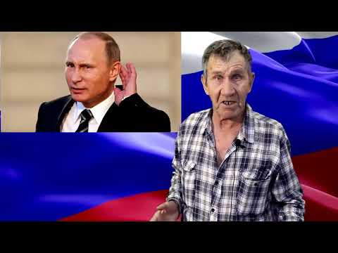 Обращение к Путину из сибирской деревни