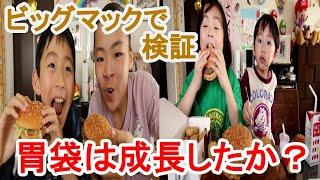 ビッグマックを食べれるようになった人と食べれない人 Rino&Yuuma