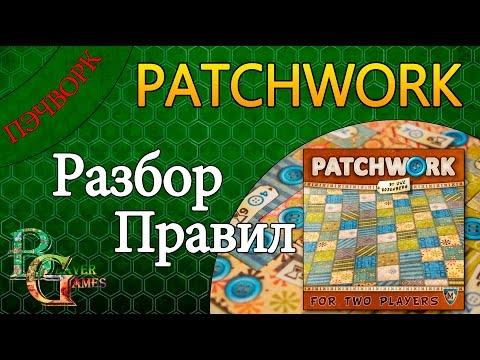 Настольная игра Patchwork (Пэчворк) Обзор правил