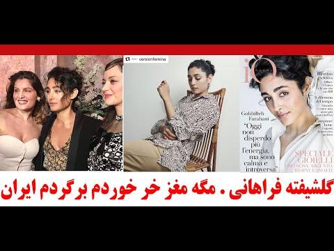گلشیفته فراهانی . مگه مغز خر خوردم برگردم ایران thumbnail