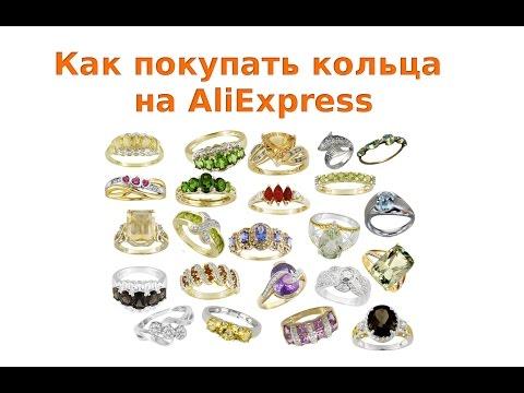 Как покупать кольца на AliExpress