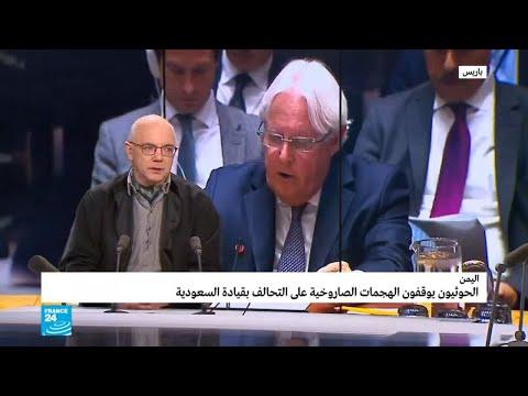 ما هي فرص نجاح مفاوضات السلام في اليمن؟  - نشر قبل 32 دقيقة
