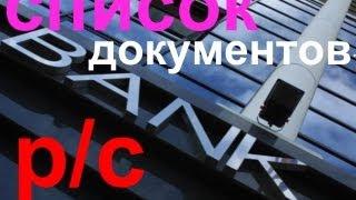 Открываем СЧЕТ в БАНКЕ - Список документов
