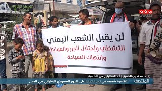 تظاهرة شعبية في تعز احتجاجا على الدور السعودي الإماراتي في اليمن
