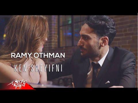 Ramy Othman - Ken Sheyefni   Music Video - 2020   رامى عثمان - كان شايفنى