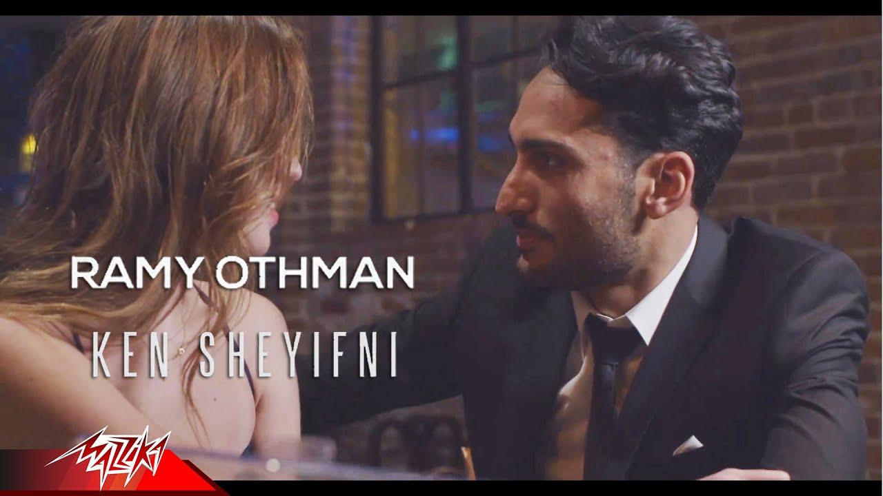 Ramy Othman - Ken Sheyefni | Music Video - 2020 | رامى عثمان - كان شايفنى