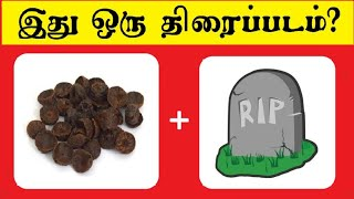 Guess the movie quiz 21 | Brain game | Riddles in Tamil | Puzzles in tamil | Timepass Colony