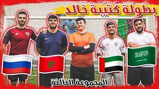 بطولة كتيبة خالد #3 !! | هل يتأهل المنتخبان السعودي و الاماراتي ؟!- المجموعة الثالثة