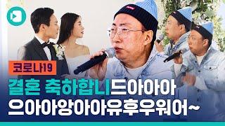 사회적 거리두'기~얼혼식', 신개념 온라인(?) 결혼식…