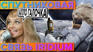 Спутниковая связь Iridium в устройствах Garmin что это?