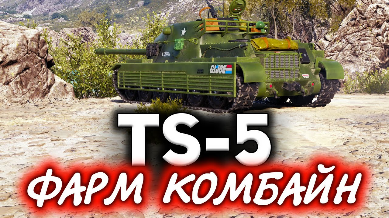 TS-5 ☀ Челюсть отвисла от его фарма ☀ Лучший прем World of Tanks