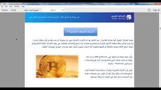 العملات الرقمية وتقنية البلوكشين Blockchain من ندوات المتداول العربي في اسواق المال