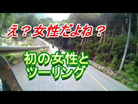 女性ライダーと初のツーリング\(^o^)/ リターンライダー