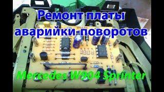 Ремонт Аварійки-поворотів - Mercedes Sprinter W904 ~~~Рік каналу!~~~