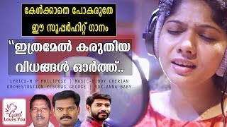 Ithramel Karuthiya Vidhangal | Super Hit New Malayalam Christian Song | Anna Baby | God Loves You
