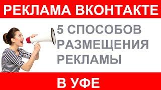 Реклама в Уфе. Объявления. Работа ВКонтакте(Реклама в Уфе. Объявления. Работа ВКонтакте ▻▻▻https://vk.com/ufa_uslug - Наша группа. Заходите! ▻▻▻http://reklamavkontak.blogspot...., 2015-03-11T18:14:41.000Z)