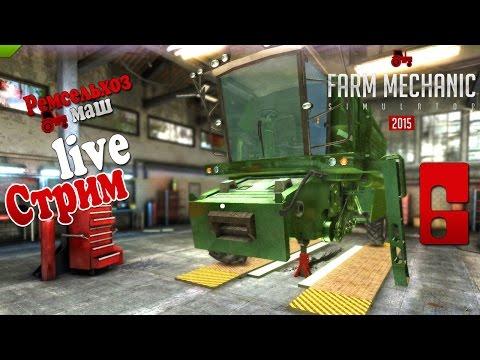 Стрим - ч6 Farm Mechanic Simulator 2015