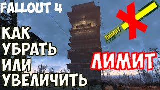 Fallout 4 Как увеличить лимит 2 способа убрать лимит без посторонних программ Гайд