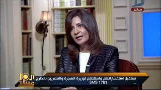 وزيرة الهجرة: إدخال المصريين بالخارج لسيارة بدون جمارك قيد الدراسة