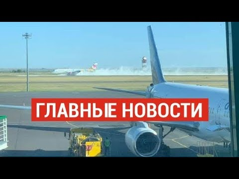 Новости Казахстана. Выпуск от 20.08.19/Басты жаңалықтар