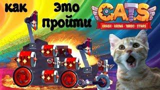 кетс ➤➤СУПЕР ЭПИЧНОЕ ПРОХОЖДЕНИЕ БИТВЫ БАНД➤➤кэтс,cats crash arena turbo stars Mr.BarBos