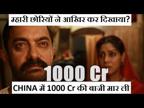 Dangal Makes Record Collects 1000 Crores In China