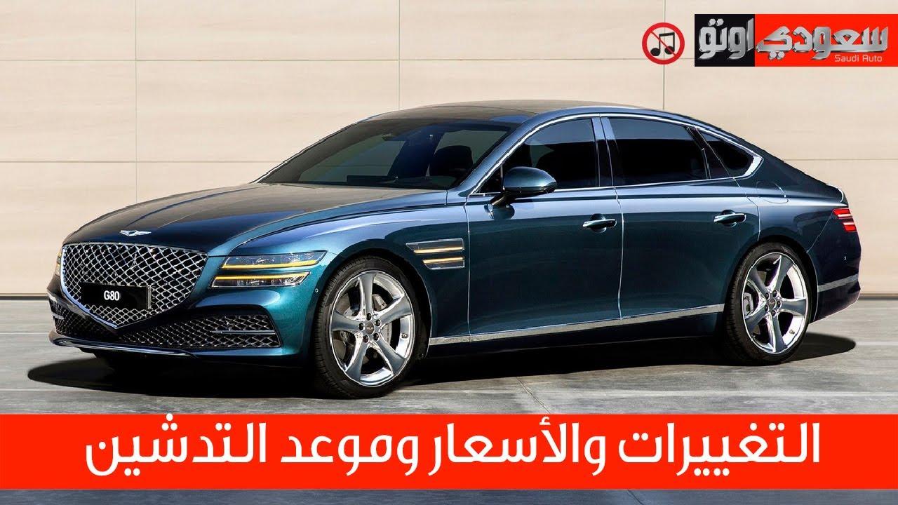 2021 Genesis G80 جينيسيس جي ٨٠ موديل 2021 | سعودي أوتو