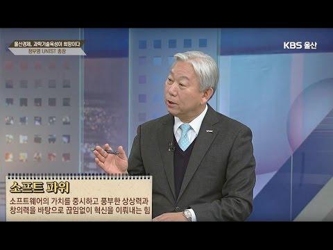 20170317 KBS1 이슈와 사람 울산경제 과학기술육성이 희망이다 정무영 UNIST 총장