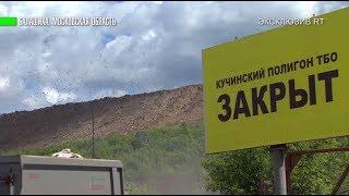 Свалочный полигон Кучино в Балашихе закрыт
