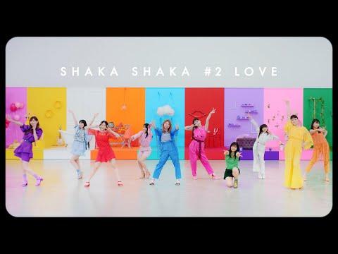 アンジュルム「SHAKA SHAKA #2 LOVE カラフルライフ編」