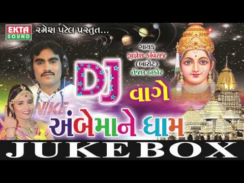 2015 New Gujarati DJ Songs | DJ Vage Ambe Maa Ne Dham | Part 1 | Jignesh kaviraj | Tejal Thakor