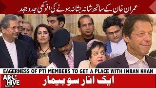 Imran Khan Press Conference Moments