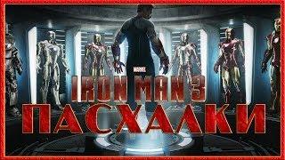 Пасхалки в фильме Железный человек 3 / Iron man 3 [Easter Eggs]