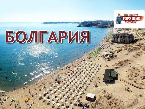 Болгария - особенности отдыха и получения визы. Горящие туры в Болгарию