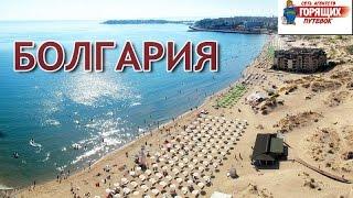 видео Горящие туры в Болгарию