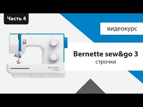 Виды строчек Bernina Bernette Sew&go 3 в обзоре от Швейный Советник