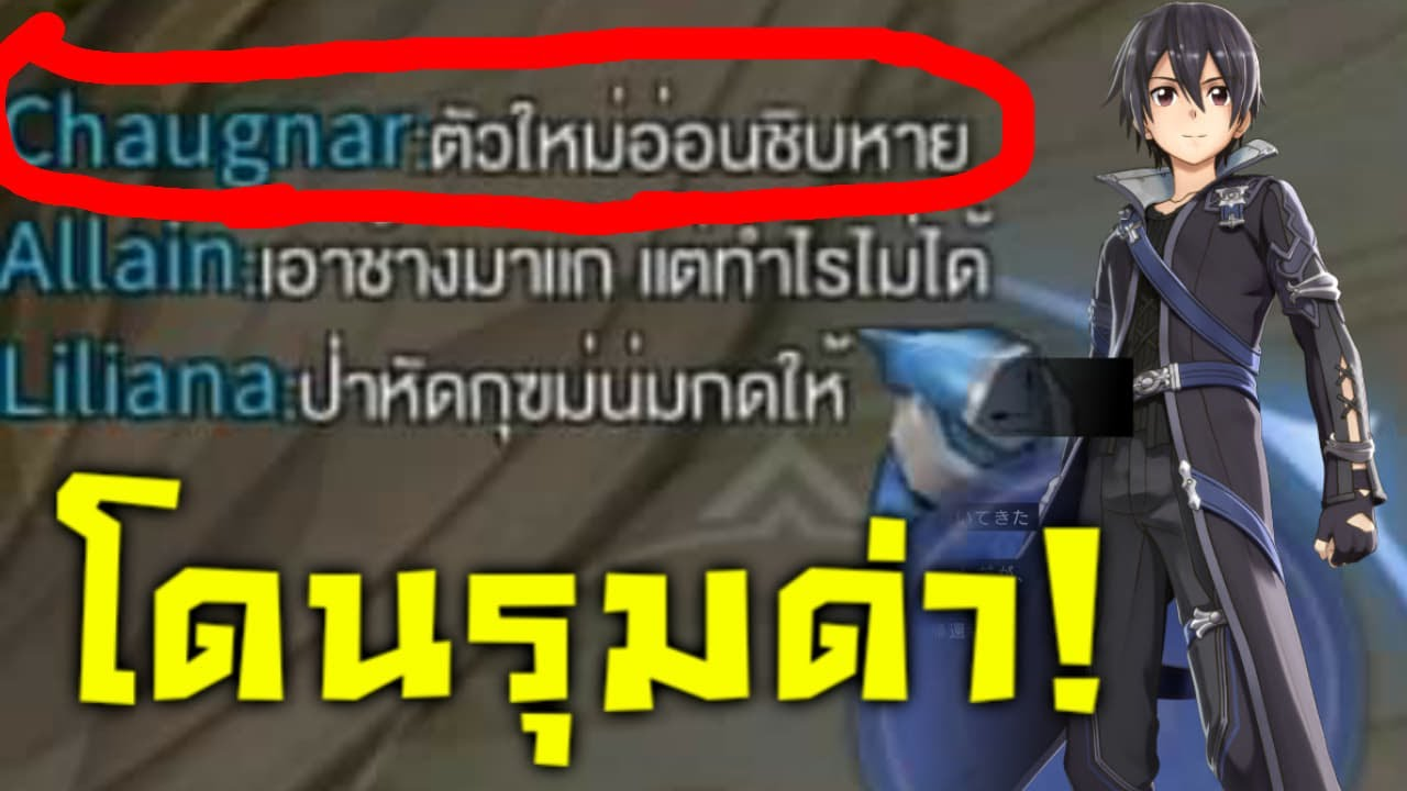 ROV เมื่อคิริโตะ จะโดน ทีม รีพอต!! ทำไงดี?