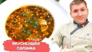 Солянка - Авторский рецепт с копченными колбасками (Сборная, рецепт классический)