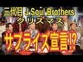 【三代目JSB】クリスマスに日本中でサプライズを巻き起こす!?