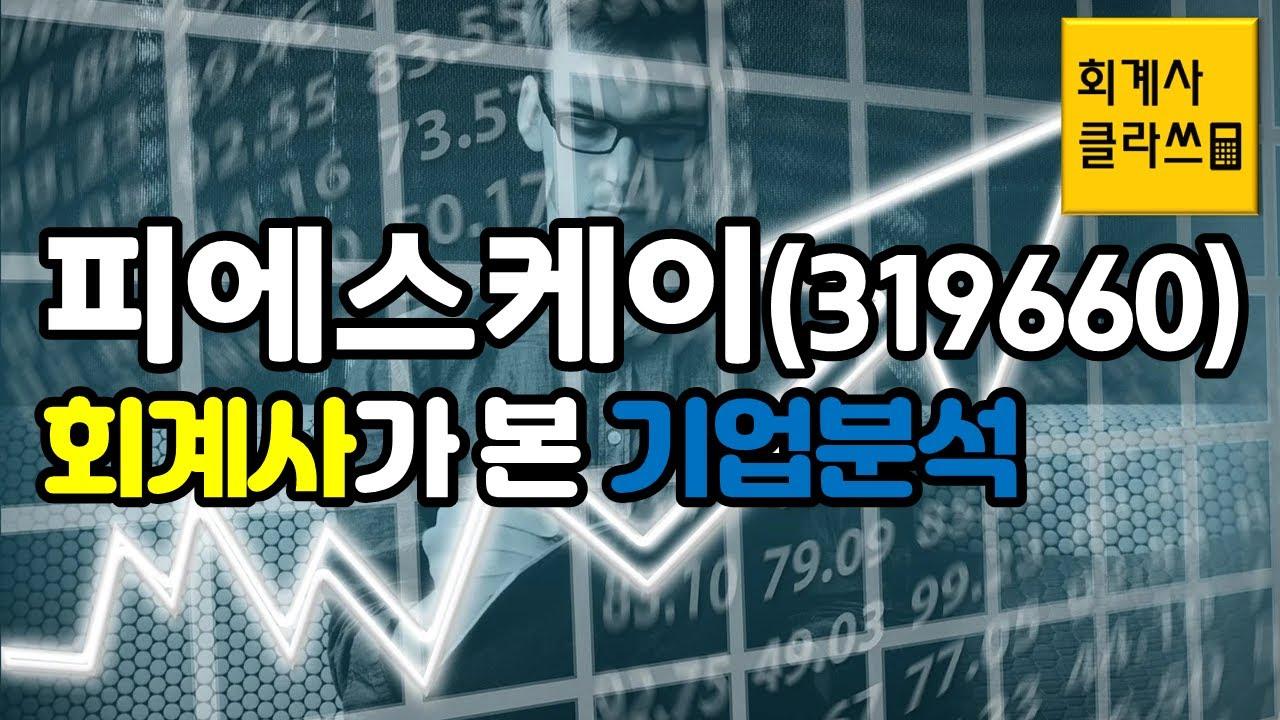 [회계사클라쓰] 피에스케이 - 회계사가 본 기업분석 (삼성전자 반도체 장비매출 & 세계 시장점유율 1위)